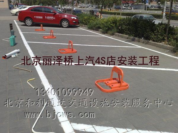 北京停车地锁安装 地下车库建设